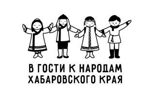 Как участвовать в конкурсе-викторине «В гости к народам Хабаровского края»