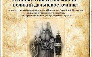 По выставке «Иннокентий Вениаминов – великий дальневосточник»